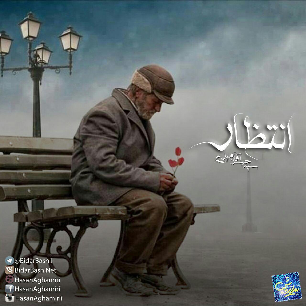 دانلود پادکست انتظار سید حسن آقامیری