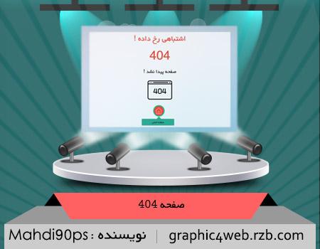 کد صفحه 404 خلاقانه به سبک نیمه حرفه ای