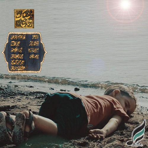دانلود آهنگ جدید علی میرمحمدی و مجید شعبانی و مرتضی سلمانی زبان سنگها