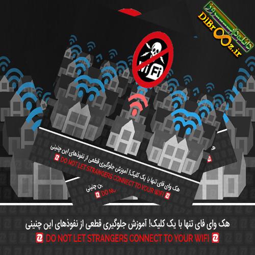 دانلود نرم افزار هک وایفای رایگان+جلوگیری از هک شدن