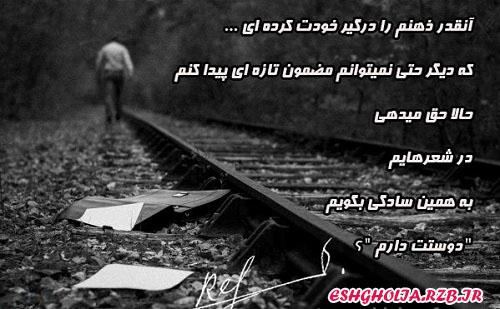 اس ام اس عاشقانه خرداد 94