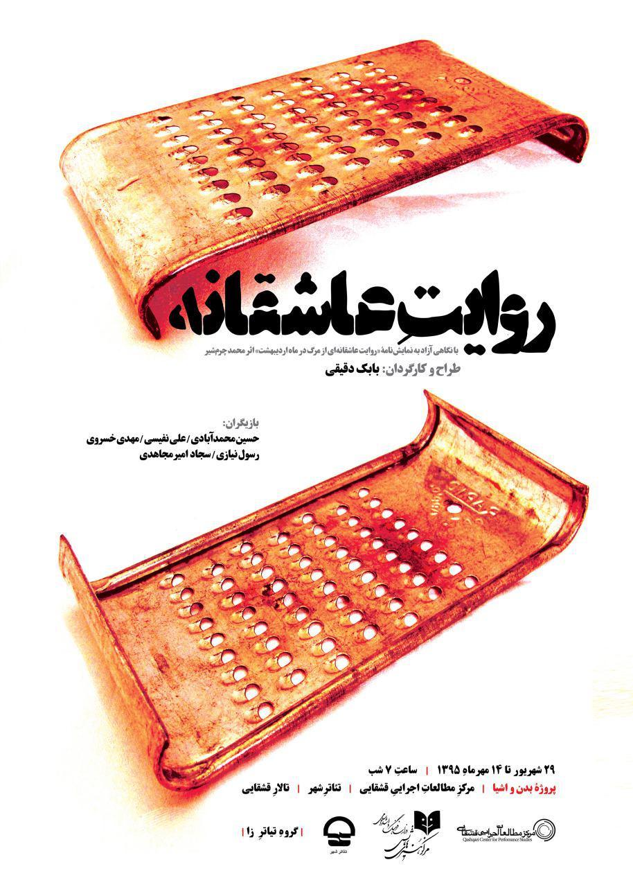 کرمانی ها با  «روایت عاشقانه» در تالار قشقایی به روی صحنه می روند