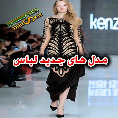 عکس مدل لباس های زنانه مجلسی جدید سال95 /2016 با کیفیت عالی
