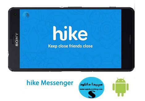 دانلود مسنجر هايک hike messenger 4.3.0.83 اندرويد