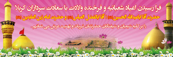 http://rozup.ir/view/183019/aayad-shabaniye-smal-92.jpg