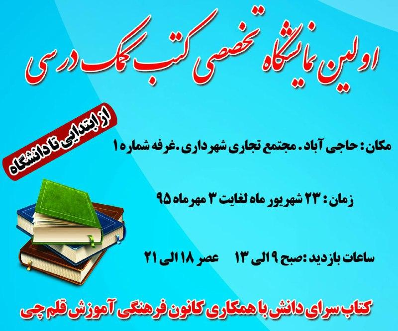 اولین نمایشگاه تخصصی کتب کمک درسی درشهرستان زیرکوه