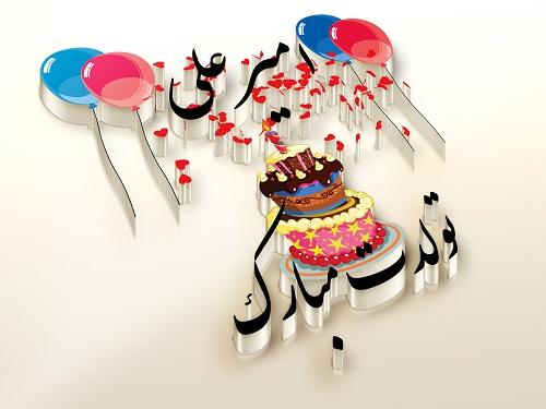 Image result for عکس کیک تولد امیر علی