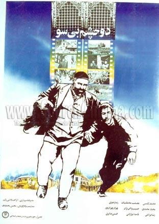 دانلود فیلم ایرانی دو چشم بی سو محصول 1362