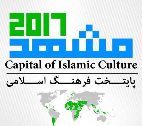 برگزاری اجلاسهای مشهد 2017 با استانداردهای بینالمللی