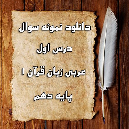 دانلود نمونه سوال درس اول عربی زبان قرآن 1