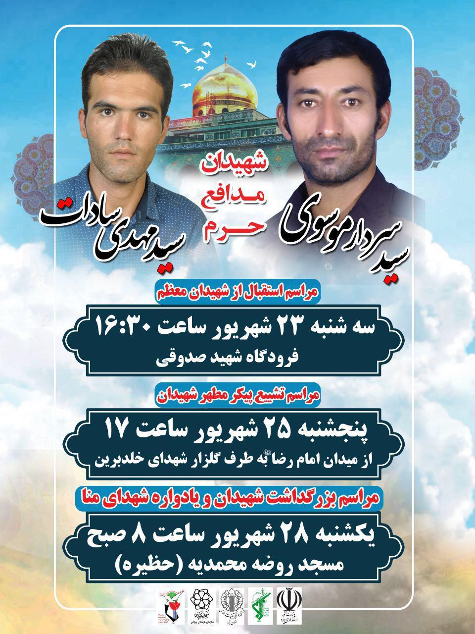 مراسم تشییع پیکر دو شهید مدافع حرم در یزد