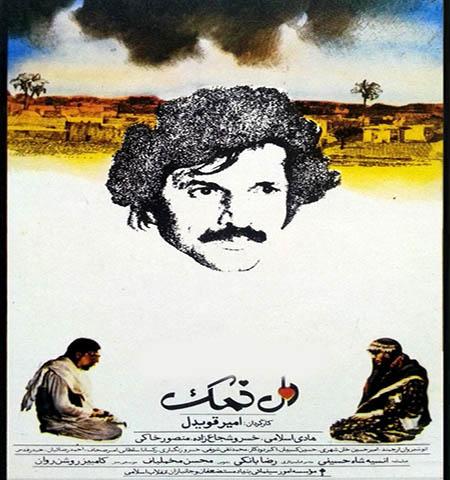 دانلود فیلم ایرانی دل نمک محصول 1368