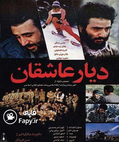 دانلود فیلم ایرانی دیار عاشقان محصول 1362