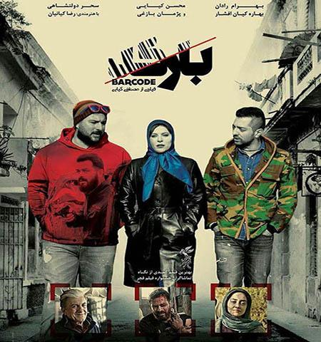 دانلود فیلم ایرانی جدید بارکد محصول 1394