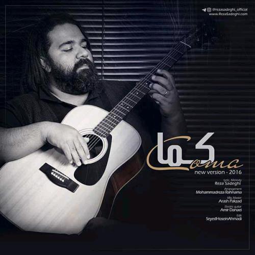دانلود آهنگ جدید رضا صادقی بنام کما