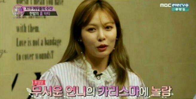 هیونا در مورد گریه خودش هنگام دیبوت توضیح میده .