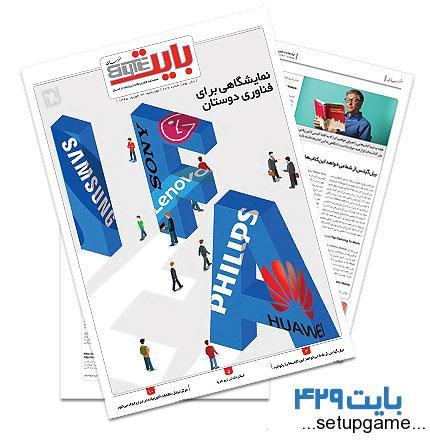دانلود بایت شماره 429 - ضمیمه فناوری اطلاعات روزنامه خراسان