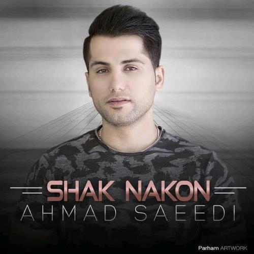 دانلود آهنگ شک نکن احمد سعیدی