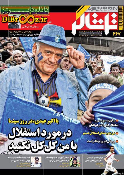 اکبر عبدی طرفدار دوآتیشه استقلال