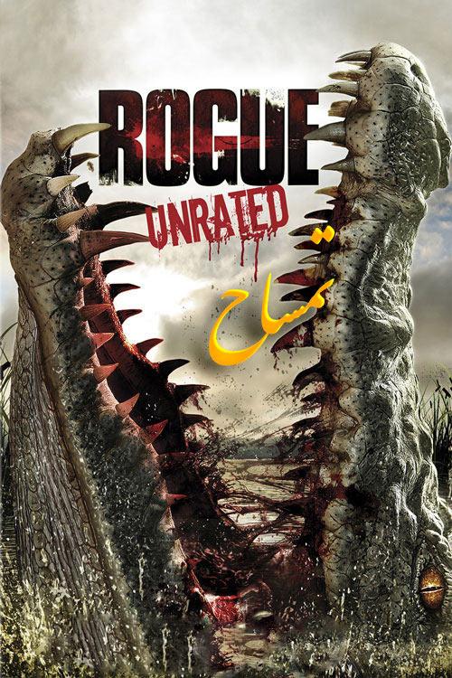 دانلود فیلم دوبله فارسی تمساح Rogue 2007