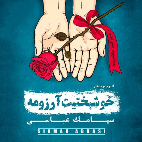 دانلود آلبوم جدید سیامک عباسی بنام خوشبختیت آرزومه