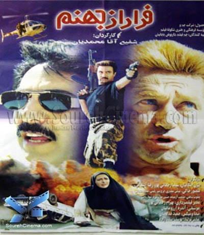 دانلود فیلم ایرانی فرار از جهنم محصول 1375