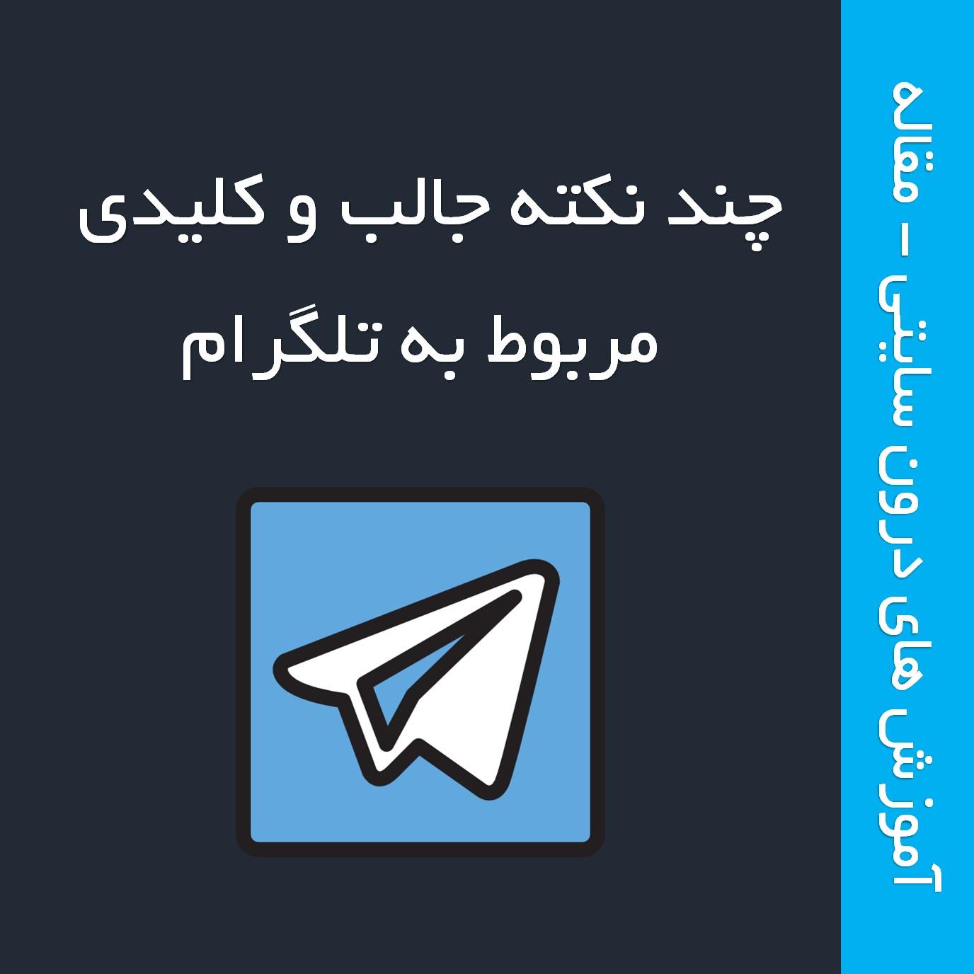آموزش چند نکته جالب و کلیدی راجب به تلگرام.