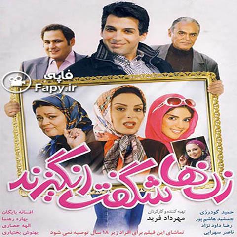 دانلود فیلم ایرانی زن ها شگفت انگیزند محصول 1389