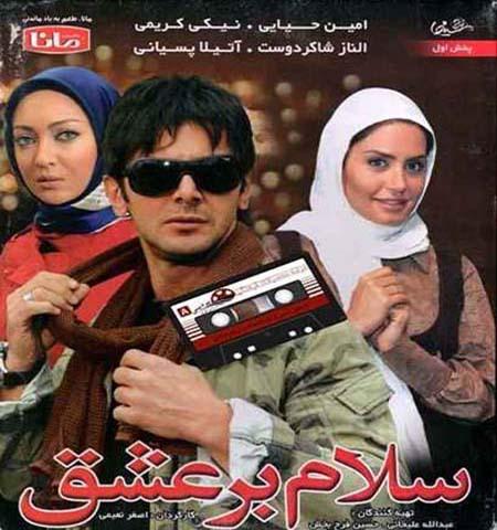 دانلود فیلم ایرانی سلام بر عشق محصول 1388