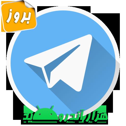 دانلود Telegram 3.11.2 – جدیدترین نسخه تلگرام برای اندروید!