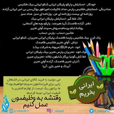 ایرانی،ایرانی بخر
