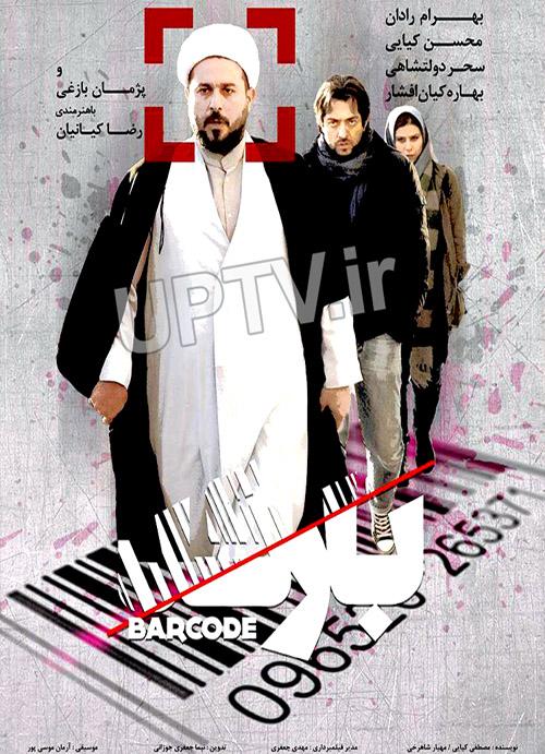 دانلود فیلم ایرانی بارکد