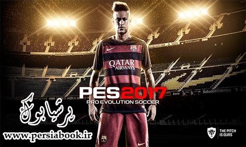 نقد و بررسی بازی PES 2017