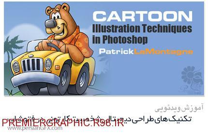 دانلود آموزش ویدئویی تکنیک های طراحی دیجیتالی شخصیت کارتونی در فتوشاپ