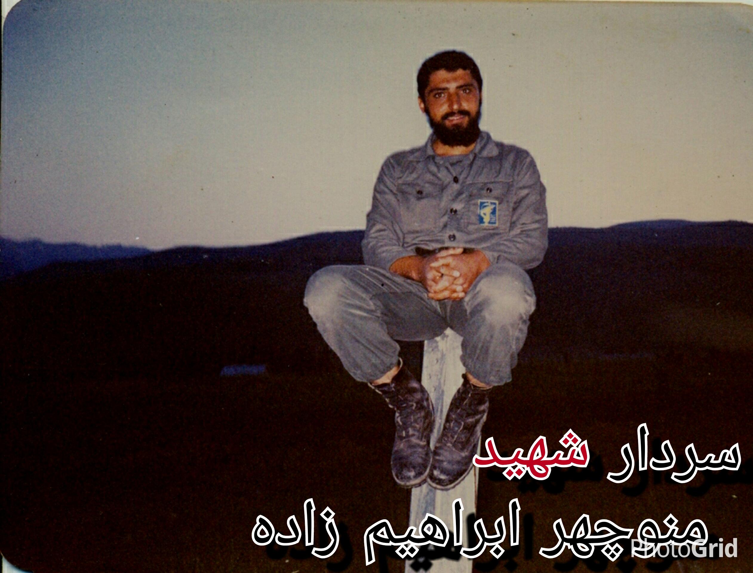عکسی از سردار شهید منوچهر ابراهیم زاده