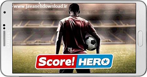 دانلود بازی Score! Hero 1.35 – فوتبال قهرمانی برای اندروید