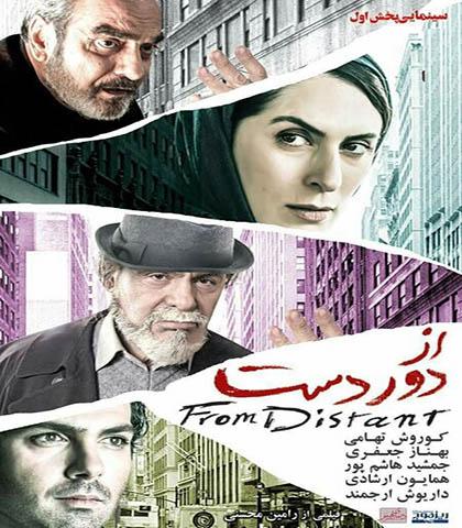 دانلود فیلم ایرانی جدید از دور دست محصول 1384