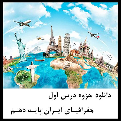 جزوه درس اول کتاب جغرافیای ایران پایه دهم