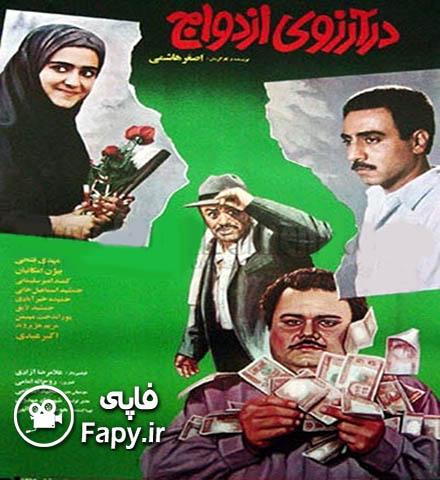 دانلود فیلم ایرانی در آرزوی ازدواج محصول 1369