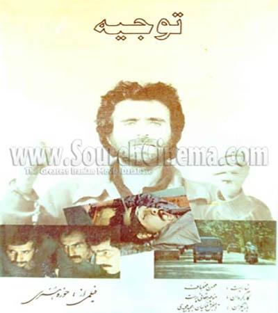 دانلود فیلم ایرانی توجیه محصول 1360