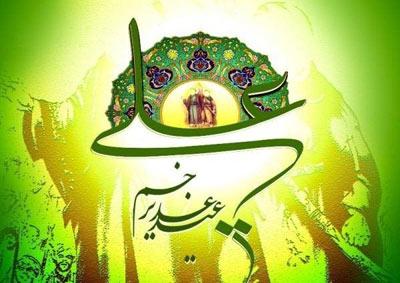 اس ام اس جدید تبریک عید غدیر 95 | متن و پیامک تبریک غدیر