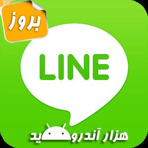 دانلود مسنجر لاین Line 6.6.2 - تماس و پیامک رایگان اندروید