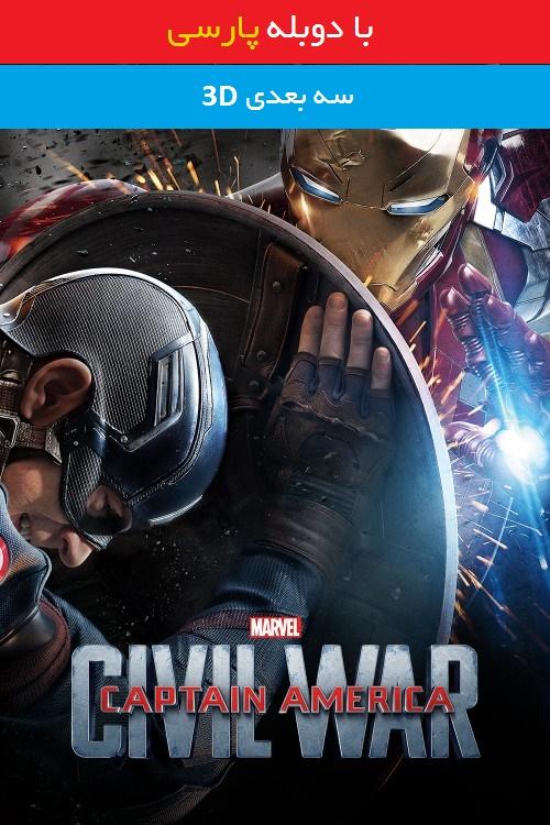 دانلود رایگان دوبله فارسی فیلم کاپیتان آمریکا: جنگ داخلی Captain America: Civil War 2016