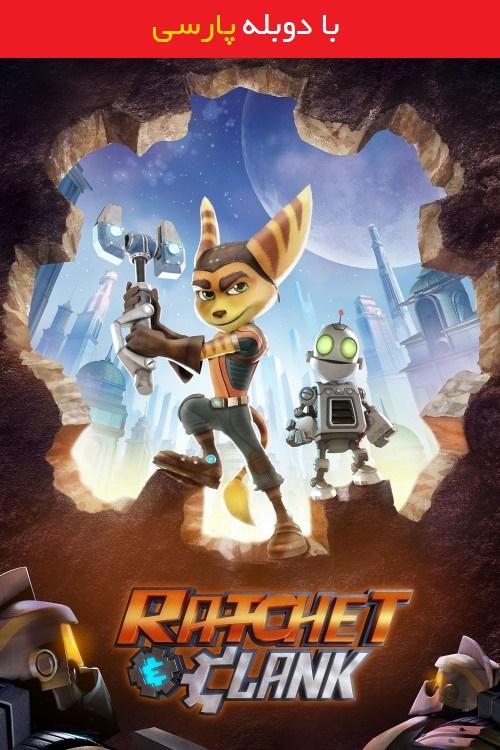 دانلود رایگان دوبله فارسی انیمیشن راتچت و کلانک Ratchet and Clank 2016