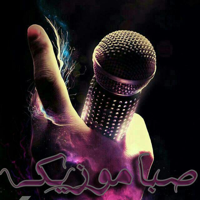 کانال صبا موزیک | دانلود آهنگ جدید