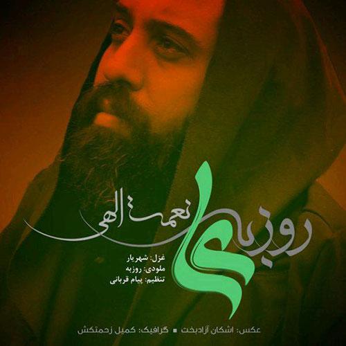 دانلود آهنگ جدید روزبه نعمت الهی - علی