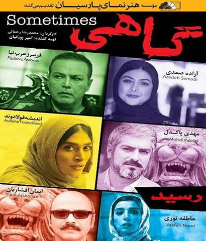 دانلود فیلم ایرانی جدید گاهی محصول 1394