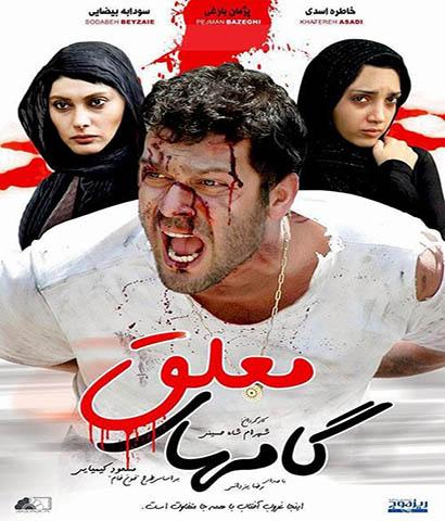 دانلود فیلم ایرانی جدید گام های معلق محصول 1388