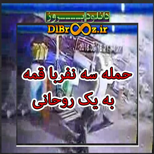 دانلود کلیپ حمله سه مرد با قمه به روحانی+فیلم
