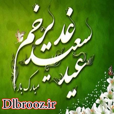 متن اس ام اس عید غدیر ۹۵ + اشعار و پیامک تبریک عید غدیر خم ۹۵